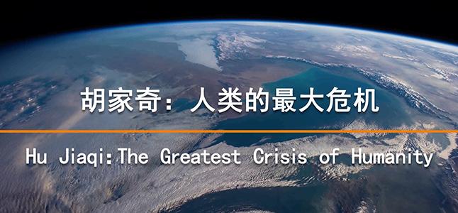 胡家奇:人类的最大危机