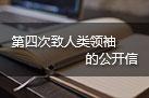 胡家奇:第四次致人类领袖的公开信